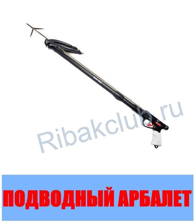 Подводный арбалет